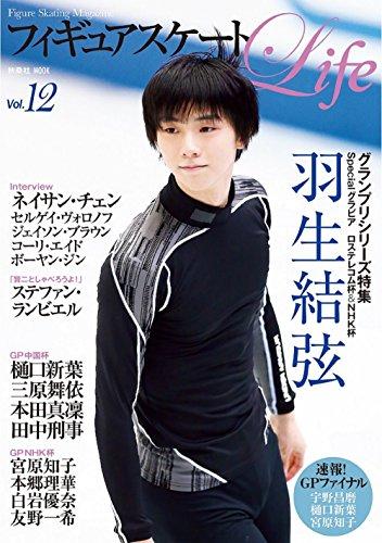 フィギュアスケートLife Vol.12 (扶桑社ムック)