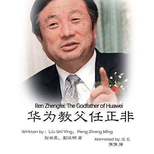 华为教父任正非 - 華為教父任正非 [Ren Zhengfei: The Godfather of Huawei]