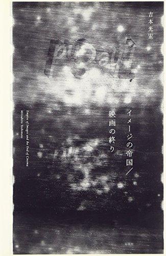 イメージの帝国/映画の終り