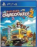 Overcooked(R) 2 - オーバークック2 - PS4 (【パッケージ版初回特典】「キャラクターコースター」・「キャラクターA4クリアファイル」 同梱)