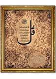 Quranic Dua Calligraphy. Surah 114. Large Faux Canvas Frame. Overall Frame Size 24 x 20 inches.