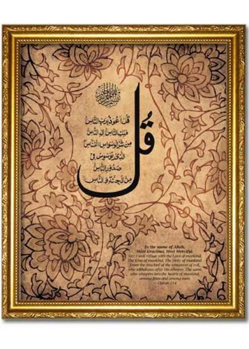 Quranic Dua Calligraphy. Surah 114. Large Faux Canvas Frame. Overall Frame Size 24 x 20 inches. by IslamiCity