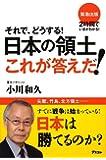 それで、どうする! 日本の領土 これが答えだ! (2時間でいまがわかる!)