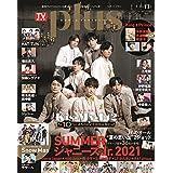 TV ガイド PLUS Vol.43