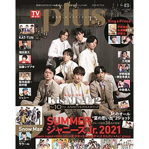 TV ガイド PLUS Vol.43 表紙画像