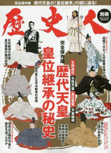 歴史人別冊 歴代天皇 皇位継承の秘史 (ベストムックシリーズ・28)