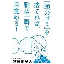 ATAMANOGOMIWOSUTEREBANOUHAISSHUNDEMEZAMERU (Japanese Edition)