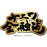 ナニワ金融道 DVD-BOX
