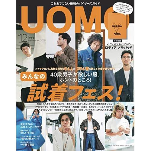 UOMO 2019年12月号 画像