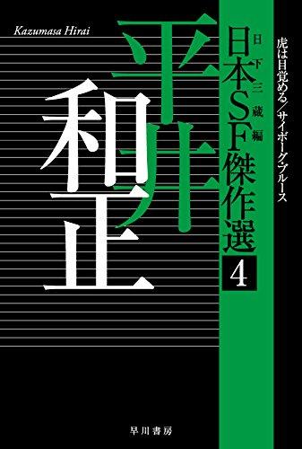 日本SF傑作選4 平井和正 虎は目覚める/サイボーグ・ブルース (ハヤカワ文庫JA)