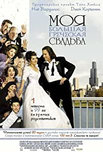 My Big Fat Greek Wedding - Movie Poster - 11 x 17