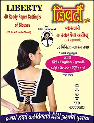 1a98a044d01772 Buy Liberty 40 Ready Paper Cutting's of Blouses Book Online at Low ...