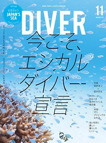 DIVER 最新号 表紙画像