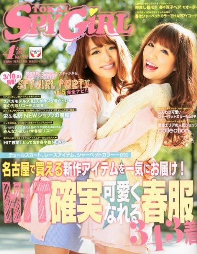 TOKAI SPY GIRL 最新号 表紙画像