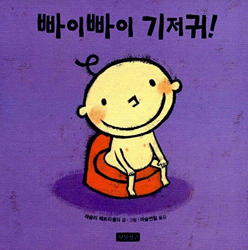 Potty (2010) (Korea Edition)