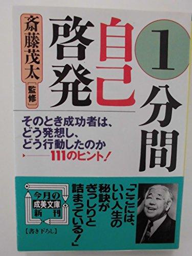 1分間自己啓発 (成美文庫)
