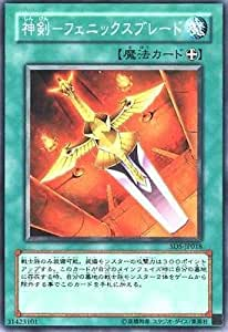 Yu-Gi-Oh! SD5-JP018 - Divine Sword - Phoenix Blade - Common Japan