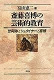 斎藤喜博の芸術的教育―世阿弥とシュタイナーと喜博