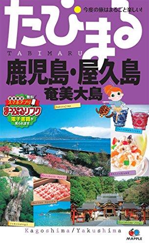 Each Maru, Kagoshima Yakushima Island Amami Oshima (travel guide)