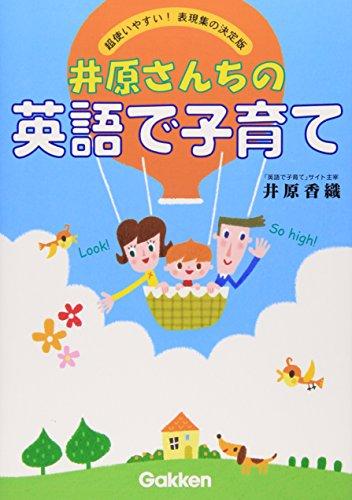 井原さんちの英語で子育て―超使いやすい!表現集の決定版