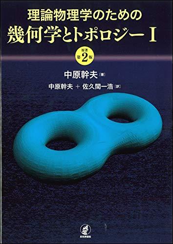 理論物理学のための幾何学とトポロジーI [原著第2版]
