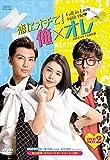 [DVD]恋にオチて!俺×オレ <台湾オリジナル放送版> DVD-BOX2
