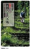 カラー版 四国八十八カ所―わたしの遍路旅 (岩波新書)