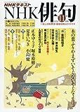 NHK 俳句 2016年11月号 [雑誌] (NHKテキスト)