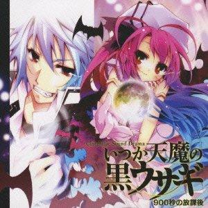 ITSUKA TENMA NO KURO USAGI -900 BYO NO HOUKAGO-(2CD)