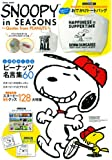 SNOOPY in SEASONS~Quotes from PEANUTS~ (Gakken Mook)