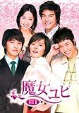 [DVD]魔女ユヒ DVD-BOX1