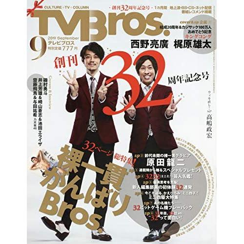 TV Bros. 2019年9月号 表紙画像