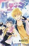 バディゴ! 5 (りぼんマスコットコミックス)