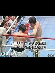 亀田大毅×ブンブン東栄 52kg契約級10回戦