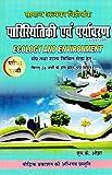 PARISTHITIKI EVAM PARYAVARAN BY S.K.OJHA HINDI BOOK (PARIKSHA VANI)(Competitive Exam Books)