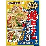 【販路限定品】ユーハ Sozaiのまんま ケンミン焼きビーフンのまんま 20g×6袋
