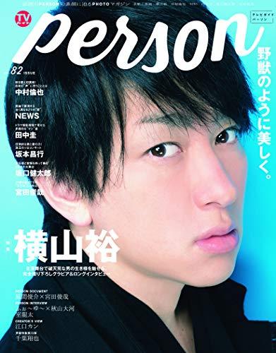 TVガイド PERSON Vol.82 表紙画像
