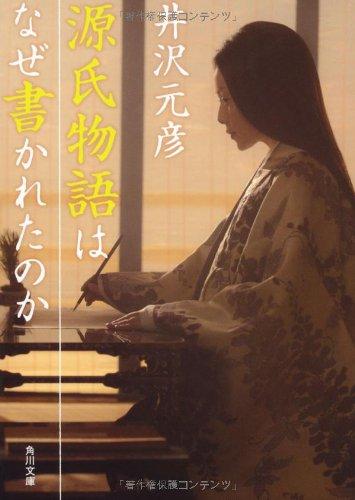 源氏物語はなぜ書かれたのか (角川文庫)