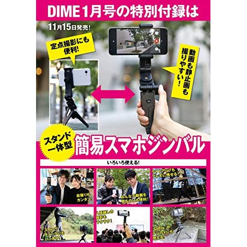 DIME 2020年1月号 付録