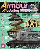 Armour Modelling 2016年 03 月号 [雑誌]