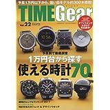 TIME Gear 2017年Vol.22 小さい表紙画像