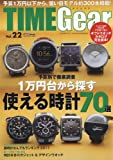 TIMEGear vol.22 (CARTOP MOOK)