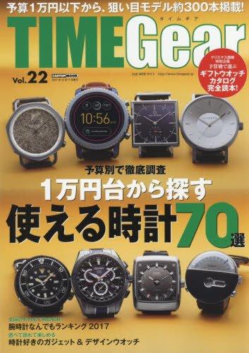 TIME Gear 2017年Vol.22 大きい表紙画像
