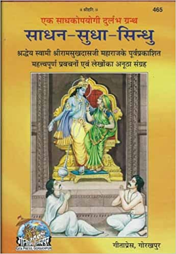 Buy Sadhan Sudha Sindhu (Code-465) (Hindi) Book Online at