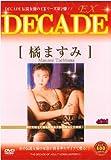 DECADE EX2 橘ますみ [DVD]
