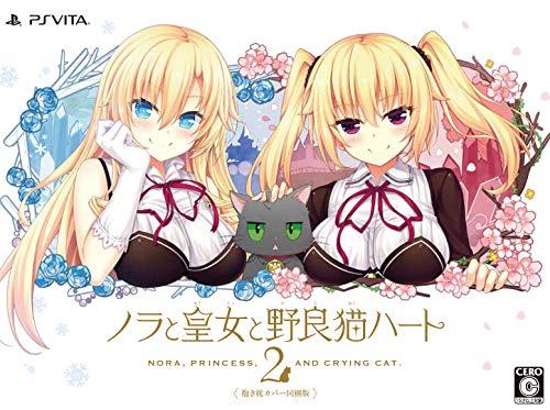 ノラと皇女と野良猫ハート2 [抱き枕カバー同梱版]