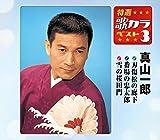 Ichiro Mayama - Tokusen Utakara Best 3 Ichiro Mayama [Japan CD] KICM-8296