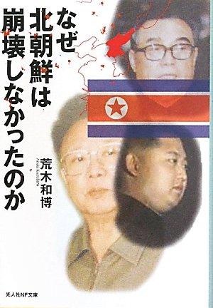 なぜ北朝鮮は崩壊しなかったのか―日本の鏡としての北朝鮮 (光人社NF文庫)