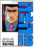 ゴルゴ13 (92) (SPコミックス)