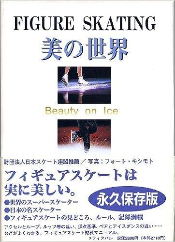 Pdf télécharger des livres FIGURE SKATING 美の世界_Beauty on Ice en français PDF